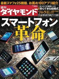 紀伊國屋書店BookWebで買える「週刊ダイヤモンド 10年12月4日号」の画像です。価格は690円になります。