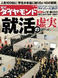 紀伊國屋書店BookWebで買える「週刊ダイヤモンド 11年2月12日号」の画像です。価格は690円になります。