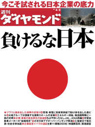 紀伊國屋書店BookWebで買える「週刊ダイヤモンド 11年4月2日号」の画像です。価格は690円になります。