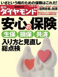 紀伊國屋書店BookWebで買える「週刊ダイヤモンド 11年5月7日合併号」の画像です。価格は690円になります。