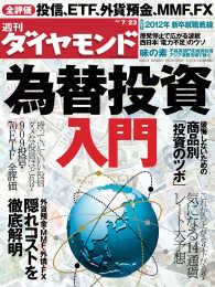 紀伊國屋書店BookWebで買える「週刊ダイヤモンド 11年7月23日号」の画像です。価格は690円になります。