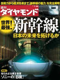 紀伊國屋書店BookWebで買える「週刊ダイヤモンド 11年7月30日号」の画像です。価格は690円になります。