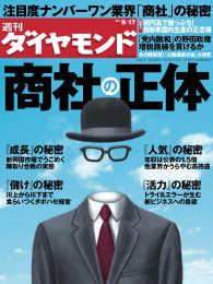 紀伊國屋書店BookWebで買える「週刊ダイヤモンド 11年9月17日号」の画像です。価格は690円になります。