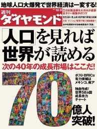 紀伊國屋書店BookWebで買える「週刊ダイヤモンド 11年12月3日号」の画像です。価格は690円になります。