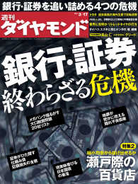 紀伊國屋書店BookWebで買える「週刊ダイヤモンド 12年3月17日号」の画像です。価格は709円になります。