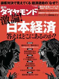紀伊國屋書店BookWebで買える「週刊ダイヤモンド 12年7月21日号」の画像です。価格は709円になります。