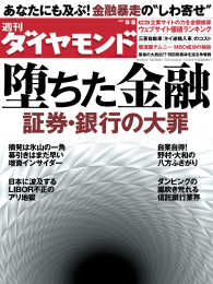 紀伊國屋書店BookWebで買える「週刊ダイヤモンド 12年9月8日号」の画像です。価格は709円になります。