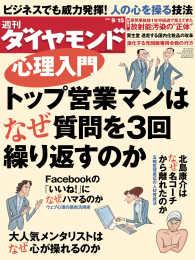 紀伊國屋書店BookWebで買える「週刊ダイヤモンド 12年9月15日号」の画像です。価格は690円になります。