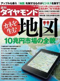 紀伊國屋書店BookWebで買える「週刊ダイヤモンド 12年11月17日号」の画像です。価格は690円になります。