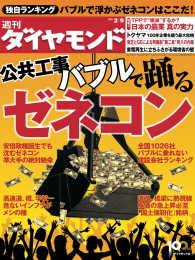紀伊國屋書店BookWebで買える「週刊ダイヤモンド 13年2月9日号」の画像です。価格は709円になります。
