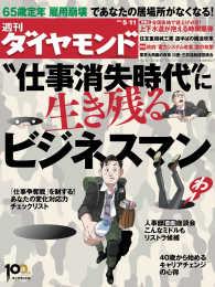 紀伊國屋書店BookWebで買える「週刊ダイヤモンド 13年5月11日号」の画像です。価格は709円になります。