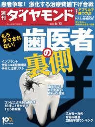 紀伊國屋書店BookWebで買える「週刊ダイヤモンド 13年6月15日号」の画像です。価格は709円になります。