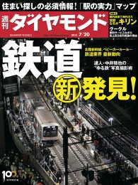 紀伊國屋書店BookWebで買える「週刊ダイヤモンド 13年7月20日号」の画像です。価格は690円になります。