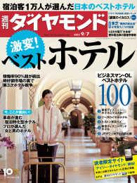 紀伊國屋書店BookWebで買える「週刊ダイヤモンド 13年9月7日号」の画像です。価格は690円になります。