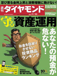 週刊ダイヤモンド 13年11月23日号