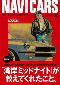 NAVI CARS - Vol.32 2017年11月号