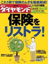 紀伊國屋書店BookWebで買える「週刊ダイヤモンド 10年3月20日号」の画像です。価格は690円になります。