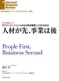 紀伊國屋書店BookWebで買える「人材が先、事業は後(インタビュー)」の画像です。価格は540円になります。