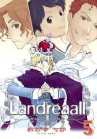 Landreaall: 5【イラスト特典付】