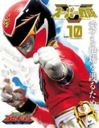 スーパー戦隊 Official Mook 21世紀 vol.10 天装戦隊ゴセイ