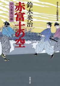 口入屋用心棒 : 9 赤富士の空