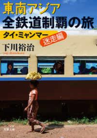 東南アジア全鉄道制覇の旅 タイ・ミャンマー迷走編