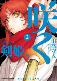 剣姫、咲く(2)