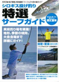 紀伊國屋書店BookWebで買える「シロギス投げ釣り特選サーフガイド」の画像です。価格は1,728円になります。