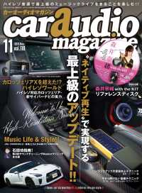 car audio magazine 2017年11月号 vol.118