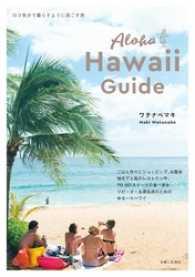 コンドミニアム ハワイ ヒルトンの画像