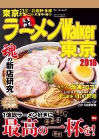 ラーメンWalker東京2018