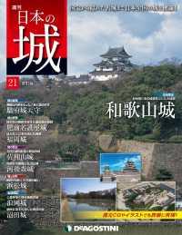 紀伊國屋書店BookWebで買える「日本の城 改訂版」の画像です。価格は479円になります。