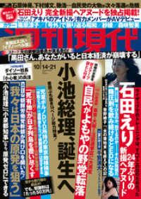 週刊現代<BR>2017年<BR>10月14日・21日号