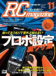 RCmagazine 2017年11月号