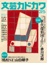 文芸カドカワ 2017年11月号