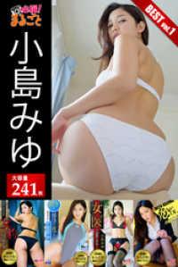 大容量241枚 小島みゆ BEST vol.1