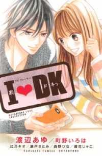 I・DK 1巻
