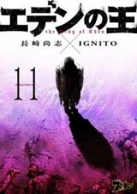紀伊國屋書店BookWebで買える「エデンの王 11」の画像です。価格は108円になります。