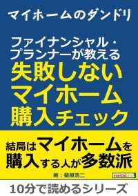1f4f017112 マイホームのダンドリ。 / 菊原浩二/MBビジネス研究班 <電子版 ...