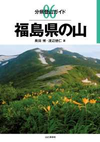 6 福島県の山