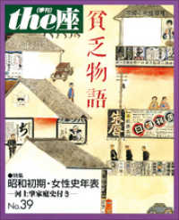 39号 貧乏物語(1998)