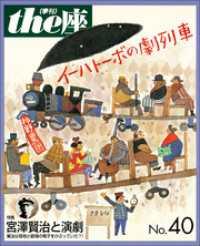 40号 イーハトーボの劇列車(1999)