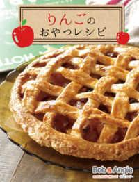 りんごのおやつレシピ