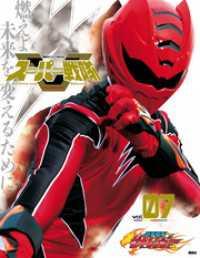 スーパー戦隊 Official Mook 21世紀 vol.7 獣拳戦隊ゲキレン