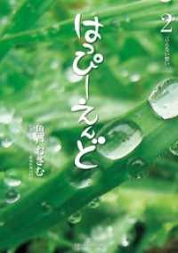 はっぴーえんど(2)