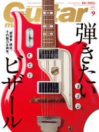 young guitarの画像