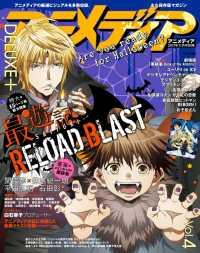 アニメディアDELUXE+ Vol.4