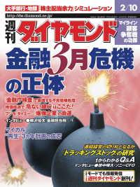 紀伊國屋書店BookWebで買える「週刊ダイヤモンド 01年2月10日号」の画像です。価格は690円になります。
