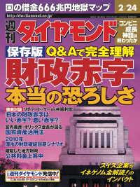 紀伊國屋書店BookWebで買える「週刊ダイヤモンド 01年2月24日号」の画像です。価格は690円になります。