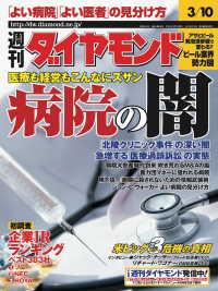 紀伊國屋書店BookWebで買える「週刊ダイヤモンド 01年3月10日号」の画像です。価格は690円になります。